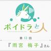 第13回『雨宮 梅子さん』【ボイスドラマ活動者インタビュー企画「ボイドラと人」】