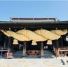 嵐のCMで有名に!日本一のしめ縄がある宮地嶽神社(福岡県)の御朱印