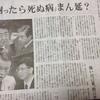 日本の信用を失墜 経済団体と癒着内閣 お友達融資内閣 何も言えない閣僚内閣 謝れない内閣 労働者を食い物にする内閣 あ~だめだこりゃぁ