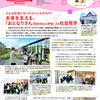 〈MiRAi〉広報紙MiRAi1月号を発行しました。