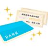 タンス預金・普通預金・定期預金、どれが一番お得なの?金利低下を嘆くよりも良い商品を選ぼう!