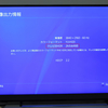 PS4Pro + 4K HDR対応REGZAで4K HDRを有効にする方法