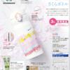 ANA機内販売限定スタバタンブラー「さくらボトル」を買いに仙台へ。