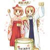 漫画版白熱日本酒教室の本連載は3月下旬に!