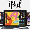 新型iPad(第7世代)発表! 旧型と何が違う?