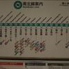 東京の地下鉄全線に乗る③