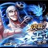 【トレクル】決戦!エネル アルティメイト(狂信)ノーコンパーティとステージ情報