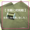 【洋裁に初挑戦】生地と糸を買いました!