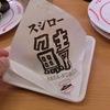 くら寿司で牛丼を食しスシローで鯖バーガーを食す。の巻。