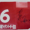 ナッツ姫ゼッケンにサインをいただきました!(&4/29 1-3R観戦記)