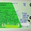 BCL日記 2021/7/25 その1