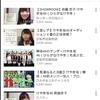 「ひらがなけやき」に早速対応!Androidアプリ「坂道コレクション」アップデートリリース!