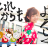 読者300人記念!自作コラ画像総集2