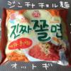 激辛冷麺!ジンチャチョル麺を食べた感想【韓国・オットギ】