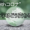 """""""withコロナ""""で大学が変えるべき3つの要素!!"""