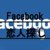 【アプリで知り合いと恋人に⁉】Facebookの新機能Secret Crush