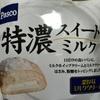 Pasco  特濃スイートミルク 食べてみました