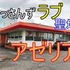 レストラン【アゼリア】in伊勢原