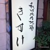『きすけ』平日限定の親子丼は食べる価値あり! - 東京 / 溜池山王