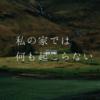 【読書感想文】恩田陸『私の家では何も起こらない』小説の醍醐味が詰まっている小説