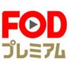FODがテレビで視聴可能に!Apple TVに対応/他機器も順次