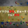 ハイテクは暴落しまぁ~す! FSLY暴落
