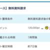 【PONEY】グリーン・ワークホース資料請求で250,000pt!