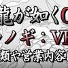 【龍が如く0】真島吾郎のシノギについて!クラブVENUS編の攻略をご紹介!