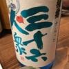 【さらっと】三十六人衆、純米吟醸の味。【夏酒】