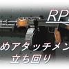 【CoD BOCW】「RPD」使ってみた!おすすめアタッチメントも紹介!