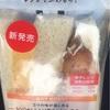 「レンジでふわもち!厚焼き玉子&海老カツサンド 〜セブンイレブン〜 」◯ グルメ