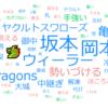 8/11~竜→燕【兎について】