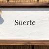 Suerte(スエルテ)