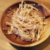 【自作干し野菜】干しえのきを作った。