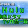 【2019年1月更新分】Hulu~海外ドラマ・TV作品一覧~