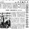 またまた中日新聞 岐阜県版に佐藤友則騎手の記事が!