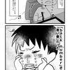 【漫画】「back number」の「青い春」に救われた話【実録】