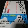 日商簿記 2級 おすすめ テキスト