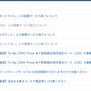 ポイントサイト経由でのソラチカルート入口閉鎖!