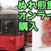 銚子電鉄のオンラインショップでぬれ煎餅を買った話