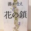 『花の鎖』の内容と感想【湊かなえ】