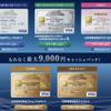 16500円+9000円!三井住友VISAカード案件がさらにポイントアップ中!!