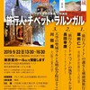 【イベント】9/22「蔵前仁一が、長田幸康が、川田進が、語る! 旅行人・チベット・ラルンガル」