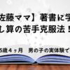 【佐藤ママ】著書から学ぶ!足し算の苦手克服法◎