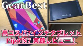 【PipoN7 レビュー】コンパクト&高コスパな7インチタブレットが登場!IPS液晶搭載で動画視聴にもオススメ!