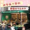 神楽坂で節約するなら、国産野菜が激安の【マルキヤ】へ!神楽坂観光のおすすめアイテムもご紹介!