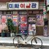 レトロ理髪店。