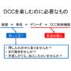 これなら気軽に楽しめるDCC  DCC工作事例 ギミック