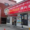 衝撃! マンシュウぎょうざの満北亭・西国分寺店の閉店