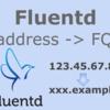 FluentdでIPアドレスから名前解決してホスト名フィールドを追加する(fluent-plugin-resolv)